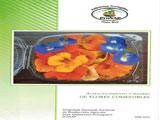 Almacenamiento y manejo de Flores Comestibles